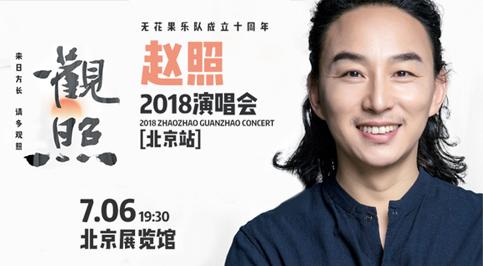 赵照《观照》2018演唱会-北京站