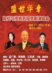 盛世华章—《现代与传统京剧名段演唱会》