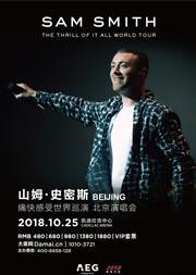 "Sam Smith The Thrill Of It All World Tour 2018山姆·史密斯""痛快感受""上海演唱会"