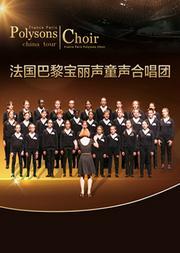 爱乐汇•法国巴黎宝丽声童声合唱团北京音乐会