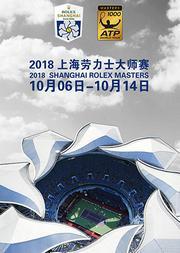2018 上海劳力士大师赛 2018 Rolex Shanghai Masters