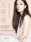 大塚爱2018亚洲巡演 AIO PIANO at ASIA
