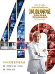 浪漫中国——理查德?克莱德曼钢琴演奏会