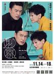 非常林奕华第58出剧场作品苏州站——舞台剧《聊斋》
