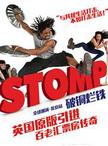 百老汇顶 级舞台秀《STOMP破铜烂铁》