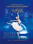 大型多媒体视觉芭蕾舞剧《天鹅湖》