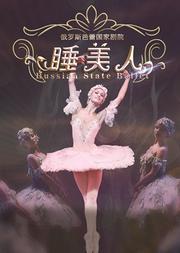 爱乐汇·俄罗斯芭蕾国家剧院芭蕾舞《睡美人》