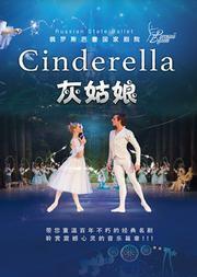 爱乐汇·俄罗斯芭蕾国家剧院芭蕾舞《灰姑娘》