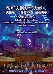 爱乐汇·柴可夫斯基三大经典《天鹅湖》《睡美人》《胡桃夹子》交响音乐会