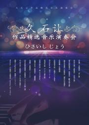 爱乐汇·久石让作品精选音乐演奏会
