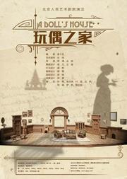 北京人民艺术剧院演出——话剧:《玩偶之家》