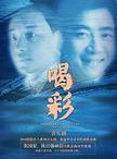 【嬉习喜戏】致敬张国荣•经典音乐剧《喝彩》