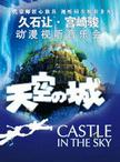 """爱乐汇·""""天空之城""""久石让宫崎骏经典动漫作品视听音乐会"""