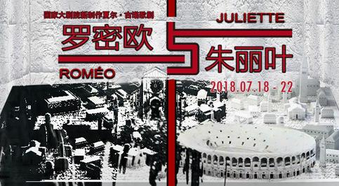 国家大剧院制作古诺歌剧《罗密欧与朱丽叶》