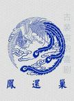 古装京韵喜剧《新凤还巢》