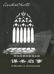 阿加莎推理名剧《谋杀启事》2018中文版