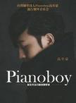 爱乐汇·钢琴诗人Pianoboy高至豪 流行钢琴音乐会