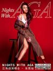Nights with AGA 演唱会巡演2018--东莞站