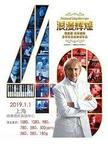 浪漫辉煌四十年-理查德·克莱德曼全球纪念巡演
