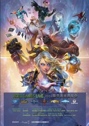 2018 Video Games Live 暴雪游戏音乐会