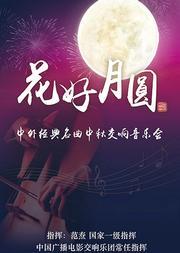 爱乐汇·《花好月圆》中外经典名曲中秋交响音乐会