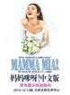 世界经典音乐剧《妈妈咪呀!》中文版广州站
