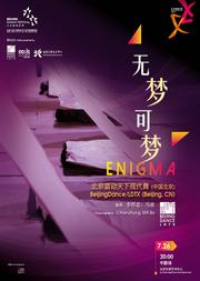 2018 北京舞蹈双周 Beijing Dance Festival《无梦可梦》 Enigma