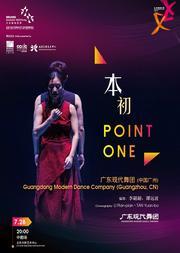 2018 北京舞蹈双周 Beijing Dance Festival《本初》Point One