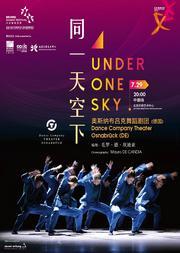 2018 北京舞蹈双周 Beijing Dance Festival《同一天空下》 Under One Sky