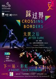 2018 北京舞蹈双周 Beijing Dance Festival《踩过界》Crossing Borders