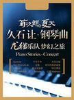 菊次郎的夏天——久石让钢琴曲龙猫乐队梦幻之旅演奏会