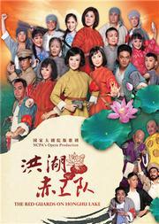 国家大剧院制作民族歌剧《洪湖赤卫队》