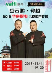 2018岳云鹏·孙越相声专场北京站