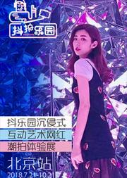 抖拍乐园沉侵式互动艺术网红潮拍体验展-北京站