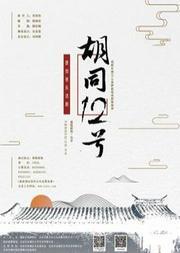 2018南锣鼓巷戏剧展演季 话剧:《胡同12号》