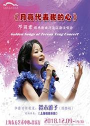 《月亮代表我的心》 邓丽君经典歌曲巡演上海演唱会 Golden Songs of Teresa Teng Concert