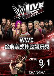 2018WWE经典美式摔跤娱乐秀—中国赛 WWE Live 2018 China