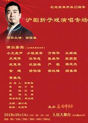 纪念改革开放40周年—— 沪剧折子戏演唱专场