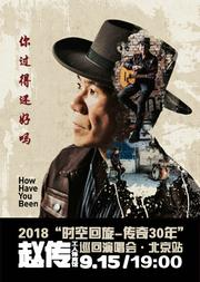 """你过得还好吗?2018赵传""""时空回旋-传奇30年""""巡回演唱会北京站"""