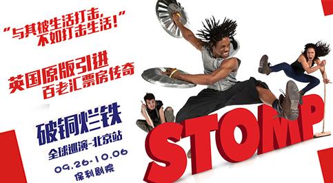 STOMP·破铜烂铁2018全球巡演——北京站