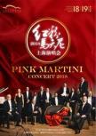 红粉马天尼2018演唱会 Pink Martini  Concert 2018