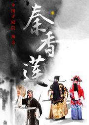 长安大戏院10月15日 评剧《秦香莲》