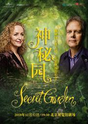 挪威殿堂级天团《神秘园》北京音乐会
