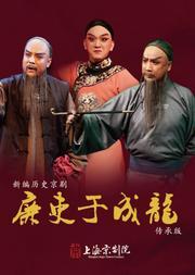长安大戏院9月27日 北京市剧院运营服务平台—尚长荣三部曲(传承版) 京剧《廉吏于成龙》