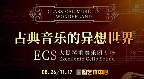 古典音乐的异想世界之Ecs大提琴重奏乐团