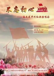 《不忘初心》——海之花中外红歌演唱会