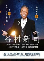 """谷村新司""""38年的星""""2018演唱会"""