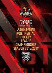 2018-2019赛季KHL大陆冰球联赛中国赛区 昆仑鸿星冰球俱乐部主场比赛
