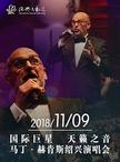 国际巨星 天籁之声——马丁·赫肯斯绍兴演唱会