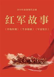 现代京剧《红军故事》